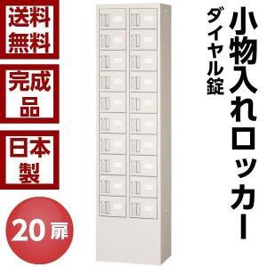 日本製 小物入れロッカー 20扉 ダイヤル錠 ホワイト色 ロッカー 貴重品入れ 保管庫 小物入れ 車上渡し|ureshii-office