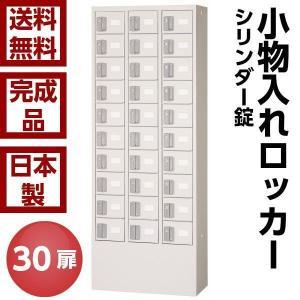 日本製 小物入れロッカー 30扉 シリンダー錠 ホワイト色 ロッカー 貴重品入れ 保管庫 小物入れ 車上渡し|ureshii-office