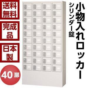 日本製 小物入れロッカー 40扉 シリンダー錠 ホワイト色 ロッカー 貴重品入れ 保管庫 小物入れ 車上渡し|ureshii-office