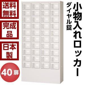 日本製 小物入れロッカー 40扉 ダイヤル錠 ホワイト色 ロッカー 貴重品入れ 保管庫 小物入れ 車上渡し|ureshii-office