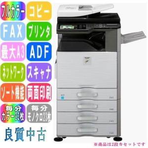フルカラー中古複合機 2段+手差しトレイ 中古コピー機 SHARP MX-2310F|ureshii-office
