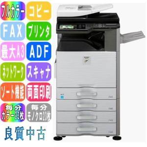 フルカラー中古複合機 4段カセット+手差し SHARP MX-2310F|ureshii-office