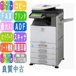 フルカラー中古複合機 4段+手差し SHARP MX-2610FN|ureshii-office