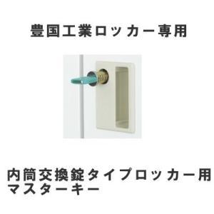 豊國工業ロッカー専用 内筒交換錠ロッカー専用マスターキー ureshii-office
