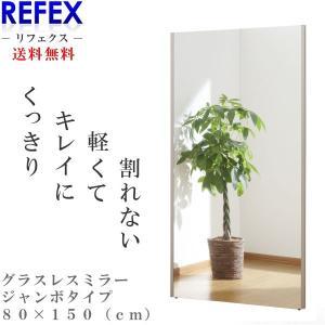 割れない鏡 超軽量 リフェクスミラー ジャンボ姿見 幅80×高150(cm) NRM-6 リック|ureshii-office
