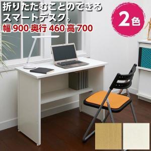 工具不要 フォールディングデスク W900×D460×H700 SOHO 折りたたみ スマートデスク 簡易デスク 木製デスク オフィス家具|ureshii-office