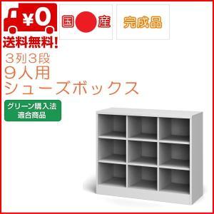 スチールシューズボックス オープンタイプ3列3段 スチール製 幅1066×奥行330×高さ880 SBK-33|ureshii-office