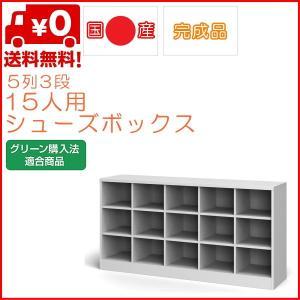 スチールシューズボックス オープンタイプ5列3段 幅1760×奥行380×高さ880 SBK-53|ureshii-office