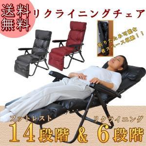 リクライニングチェア フットレスト付き 2色展開 PVCレザー TAN-666|ureshii-office