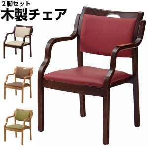 2脚セット 木製チェア ダイニングチェア 肘つき 手掛け付き レザー張り スタッキングチェア セット 福祉家具 介護チェア 木製 施設 老人ホーム 木製椅子|ureshii-office