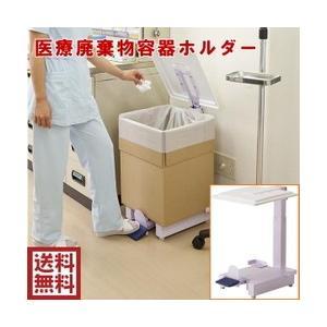 医療廃棄物容器ホルダー ふた付き UO-146L-ID|ureshii-office