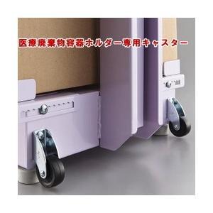 UO-146L-ID専用移動キャスター 医療廃棄物容器ホルダUO-146L-ID-C|ureshii-office