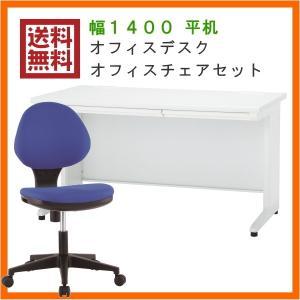 デスクチェアセット 平机+オフィスチェアセット 幅1400×奥行700×高700 UO-F10-F49-S オフィス家具|ureshii-office