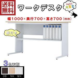 平机 ワークデスク 幅1000×奥行700×高700 UO-F107FD オフィス家具 オフィスデスク 事務机 オフィス机|ureshii-office