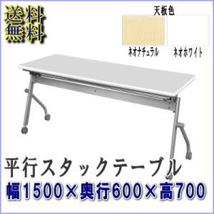 跳ね上げ式平行スタックテーブル/幕板無 天板2色 W1500×D600×H700 UO-F115 ミーティングテーブル オフィス家具|ureshii-office