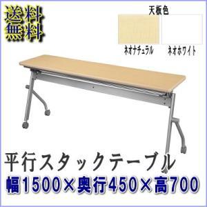 跳ね上げ式平行スタックテーブル/幕板無 天板2色 W1500×D450×H700 UO-F116 ミーティングテーブル オフィス家具|ureshii-office