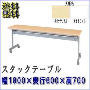 跳ね上げ式サイドスタックテーブル W1800×D600×H700 天板カラー2色 UO-F118 ミーティングテーブル オフィス家具|ureshii-office