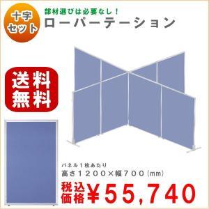 十字型パーテーションセット   ローパーテーション UO-F1207JJ ブルー色|ureshii-office