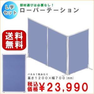 L字型パーテーションセット  UO-F1207LJ|ureshii-office