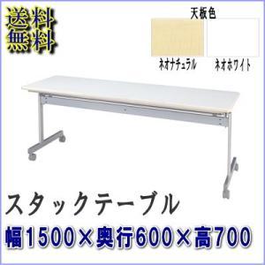 跳ね上げ式サイドスタックテーブル W1500×D600×H700 2色展開 UO-F121 ミーティングテーブル オフィス家具|ureshii-office