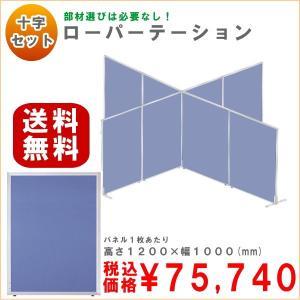 十字型パーテーションセット   UO-F1210JJ ブルー色|ureshii-office