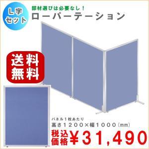 L字型パーテーションセット  UO-F1210LJ|ureshii-office