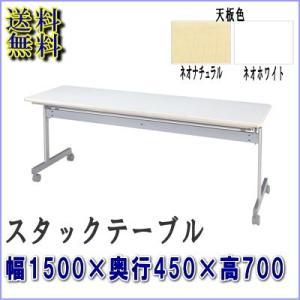 跳ね上げ式サイドスタックテーブル W1500×D450×H700 天板カラー2色 UO-F122 ミーティングテーブル オフィス家具|ureshii-office