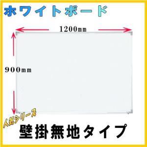 ホワイトボード 無地壁掛け UO-F1290MK W1200×H900 マグネット+イレーサー付  ureshii-office