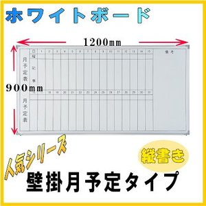 ホワイトボード 縦書き月予定表壁掛けタイプ W1200×H900 マグネット+イレーサー付 UO-F1290T  ureshii-office
