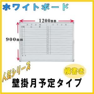 ホワイトボード 横書き月予定表 壁掛けタイプ W1200×H900 マグネット+イレーサー付 UO-F1290Y ureshii-office