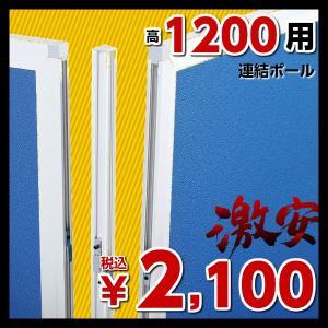 連結ポール 専用エンドカバー2枚付 ローパーティションUO-F1207U/1210U/1212U専用 UO-F12P|ureshii-office
