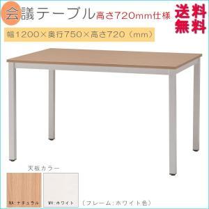 会議テーブル 幅1200×奥行750mm×高720mm UO-F137 ミーティングテーブル オフィステーブル オフィス家具|ureshii-office