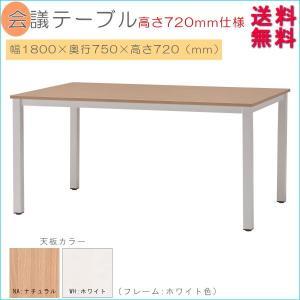 会議テーブル 幅1800×奥行750mm×高720mm UO-F139 ミーティングテーブル オフィステーブル オフィス家具|ureshii-office