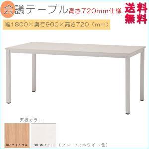 会議テーブル 幅1800×奥行900mm×高720mm UO-F140 ミーティングテーブル オフィステーブル オフィス家具|ureshii-office