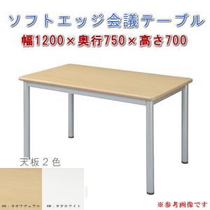 会議テーブル 幅1200×奥行750mm×高700mm 天板カラー2色 ソフトエッジ UO-F142 ミーティングテーブル オフィステーブル オフィス家具|ureshii-office