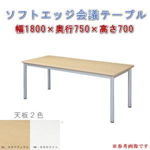 会議テーブル 幅1800×奥行750mm×高700mm 天板カラー2色 ソフトエッジ UO-F146 ミーティングテーブル オフィステーブル オフィス家具|ureshii-office