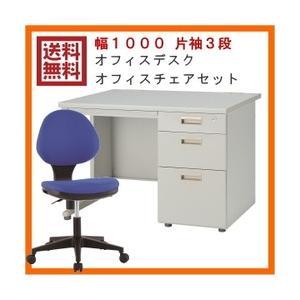 デスクチェアセット  3段片袖机+オフィスチェアセット ニューグレー色 UO-F15-F49-S|ureshii-office