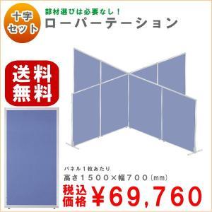 十字型パーテーションセット  UO-F1507JJ ブルー色|ureshii-office