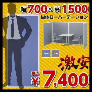 ローパーティション H1500×W700 パーテーション ブルー色 グレー色 パーティション ローパーテーション 間仕切り 衝立 連結 目隠し 軽量 オフィス家具|ureshii-office