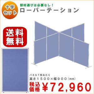 十字型パーテーションセット   ローパーテーションセット UO-F1509JJ|ureshii-office