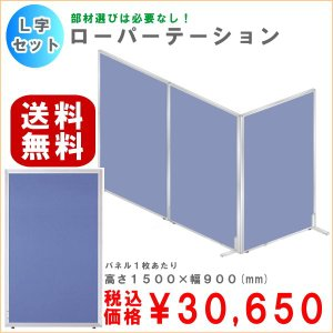 L字型パーテーションセット  UO-F1509LJ|ureshii-office