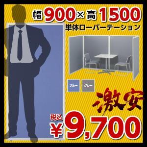 ローパーティション H1500×W900 パーテーション ブルー色 グレー色 パーティション ローパーテーション 間仕切り 衝立 連結 目隠し 軽量 オフィス家具|ureshii-office