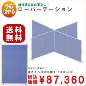 十字型パーテーションセット UO-F1510JJ ブルー色|ureshii-office