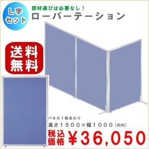 L字型パーテーションセット UO-F1510LJ|ureshii-office