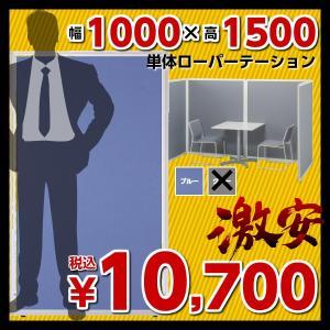 ローパーティション H1500×W1000 パーテーション ブルー色 パーティション ローパーテーション 間仕切り 衝立 連結 目隠し 軽量 オフィス家具|ureshii-office