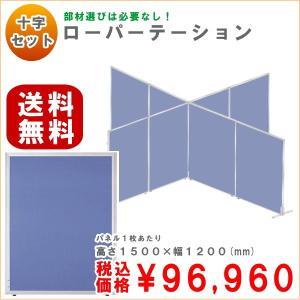 十字型パーテーションセット  UO-F1512JJ|ureshii-office