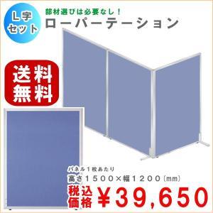 L字型パーテーションセット  UO-F1512LJ|ureshii-office