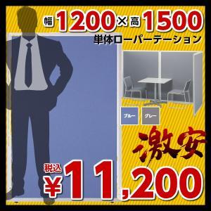 ローパーティション H1500×W1200 パーテーション ブルー色 グレー色 パーティション ローパーテーション 間仕切り 衝立 連結 目隠し 軽量 オフィス家具|ureshii-office