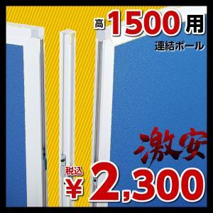 連結ポール 専用エンドカバー2枚付 ローパーティションUO-F1507U/1509U/1510U/1512U エコパネルUO-F1506E/1509E専用 UO-F15P|ureshii-office
