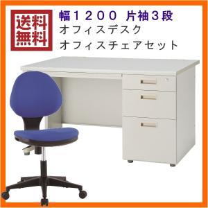 デスクチェアセット 3段片袖机+オフィスチェアセット  UO-F16-F49-S|ureshii-office